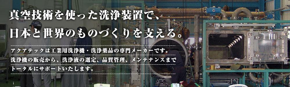 真空技術を使った洗浄機で日本のものづくりを支える